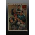 1955年出版印刷宣�鳟�《�x之光作-��勖�主席》毛主席�f�q-保真(au21200862)_7788收藏__收藏�峋�