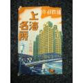上海名�俟袍E明信片一套