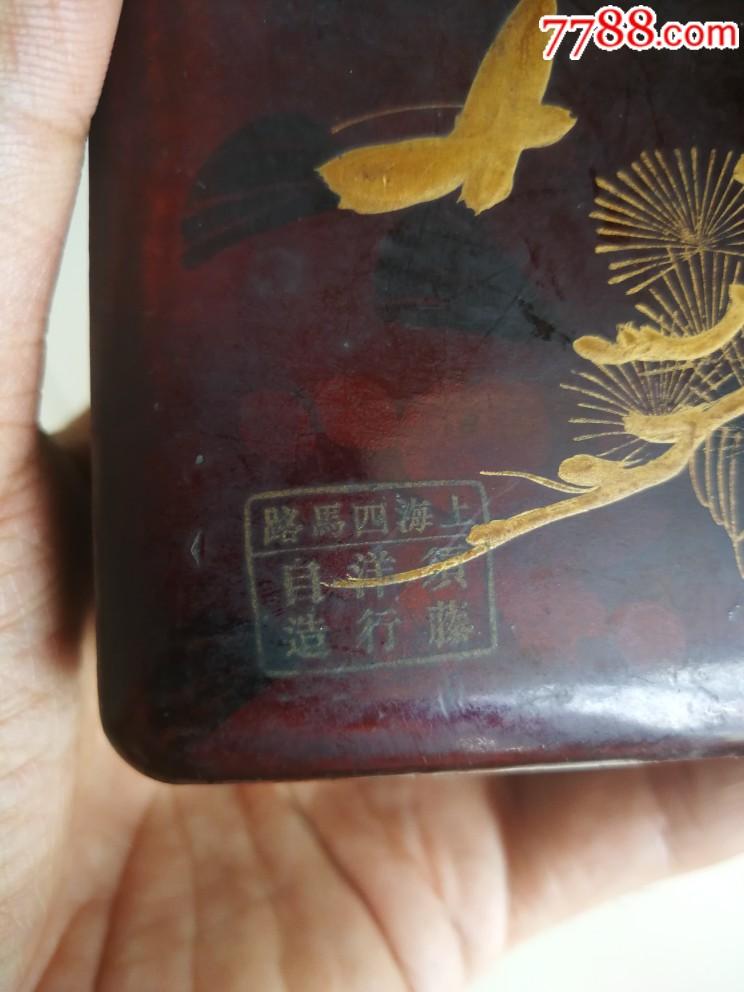 民��上海四�R路�藤洋行漆盒_�r格1元_第6��_