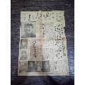 1949.10.1人民日报开��大典-¥5,730 元_报纸_7788网