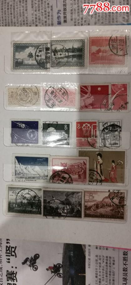 郵票一本_價格2079元_第9張_