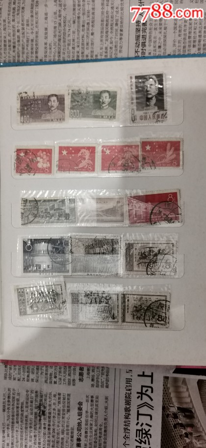 郵票一本_價格2079元_第10張_