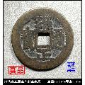(11524)清代雍正通���舨��泉局真品古�X��(zc21264972)_7788收藏__收藏�峋�