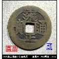 (11523)清代雍正通���舨��泉局真品古�X��(zc21264986)_7788收藏__收藏�峋�