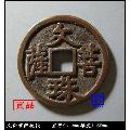(16585)文殊菩�_花�X――直��26.3mm厚度1.55mm(zc21265070)_7788收藏__收藏�峋�