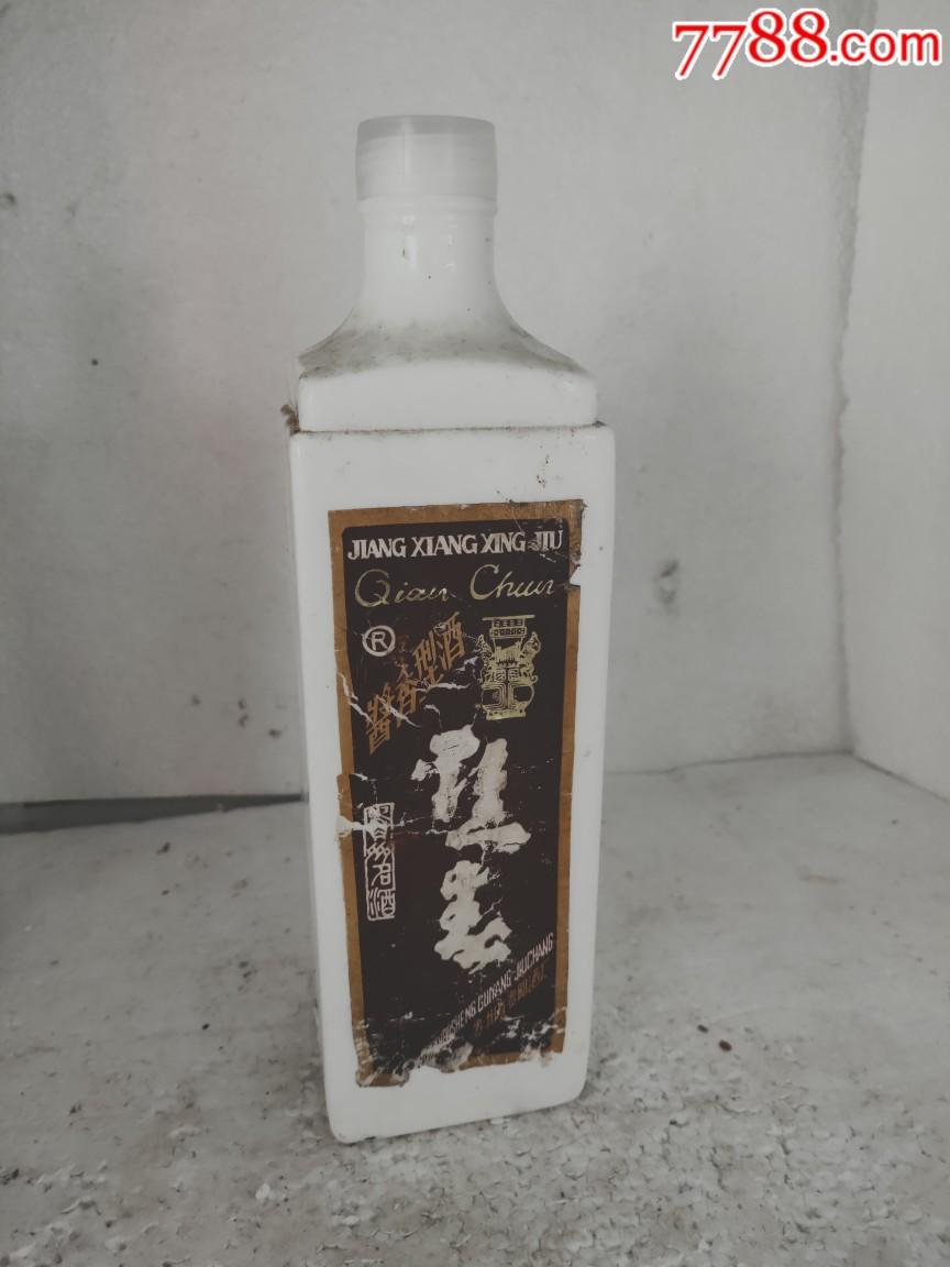 80年代黔春瓶子(au21274386)_