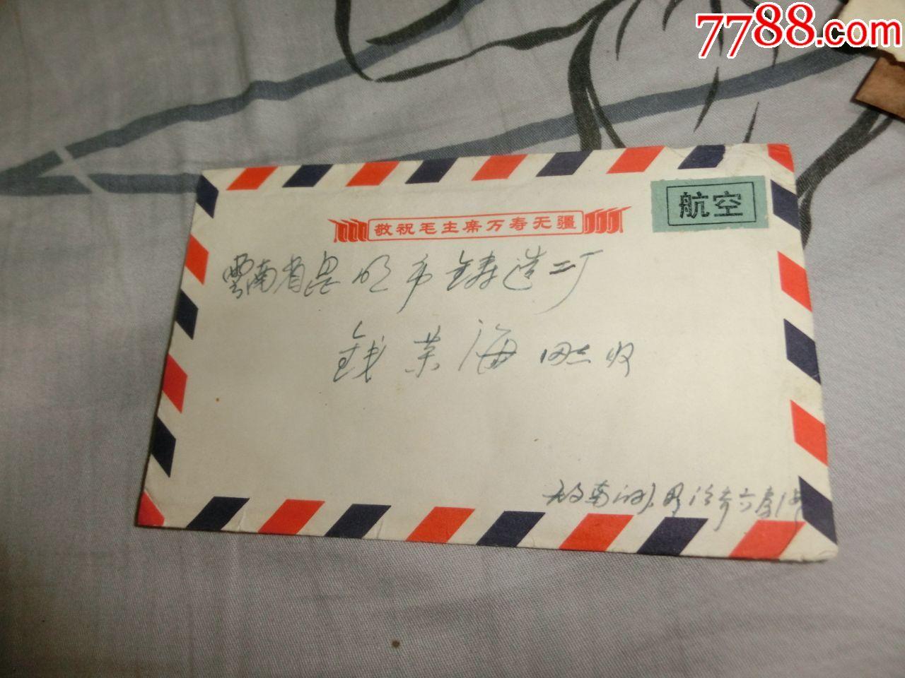 云南敬祝毛主庶1975年江�K省(au21286660)_