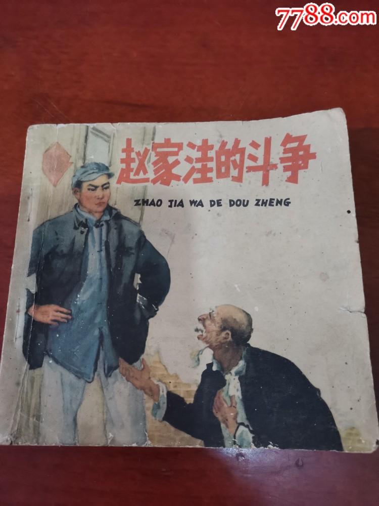 64年�w家洼的斗��(au21286682)_