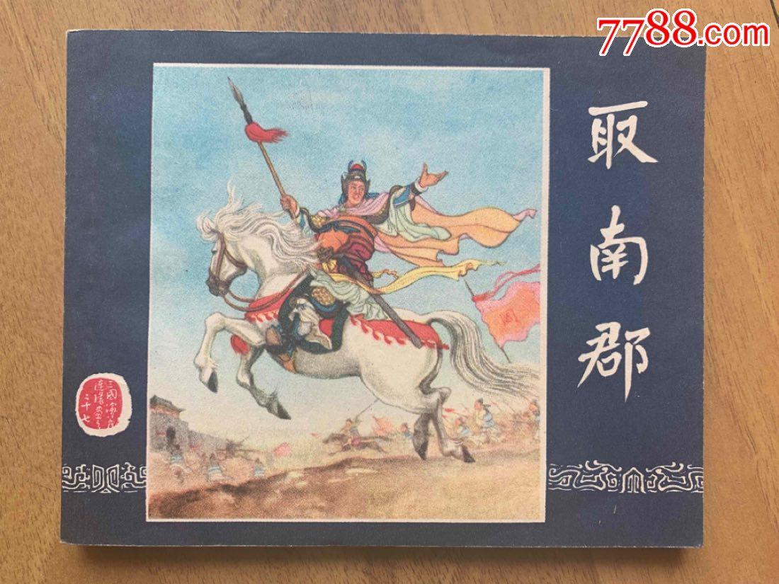 """62-1-10老三��""""取南郡""""(au21298362)_"""