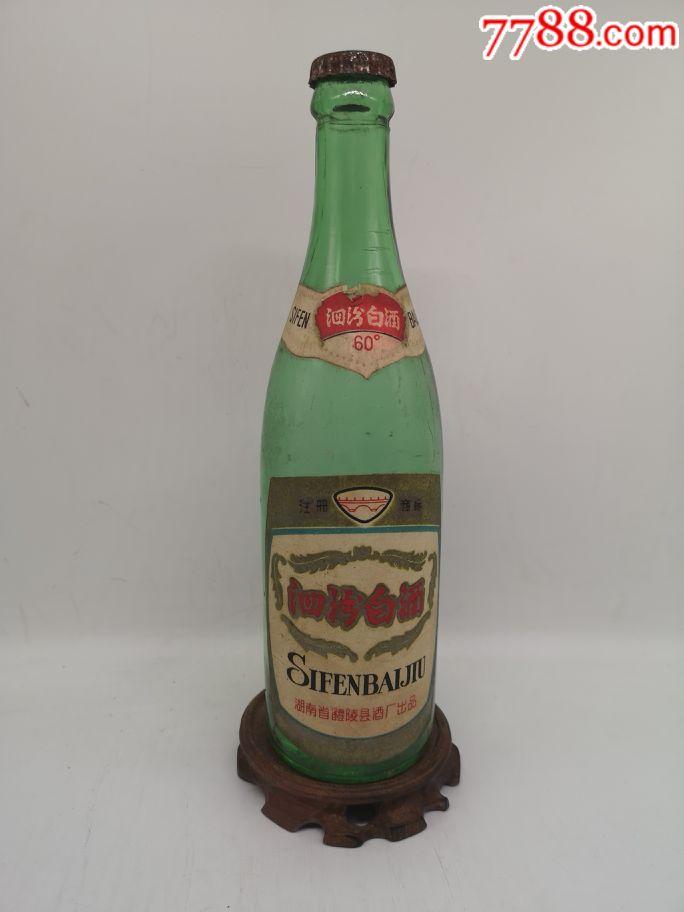 80年代早期,60度湖南泗汾白酒,品相完美(au21300161)_