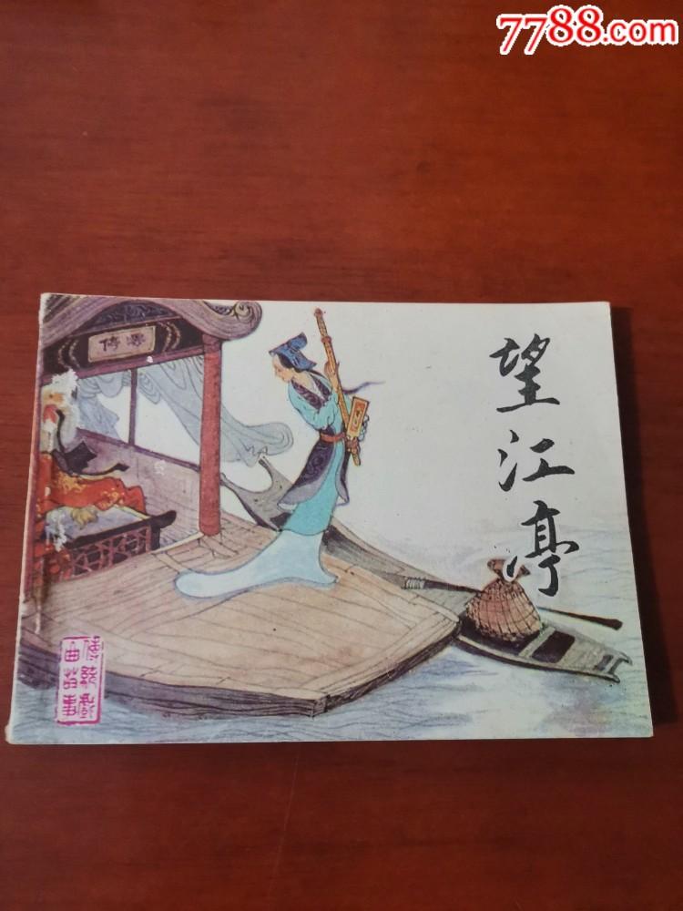 望江亭(au21301399)_