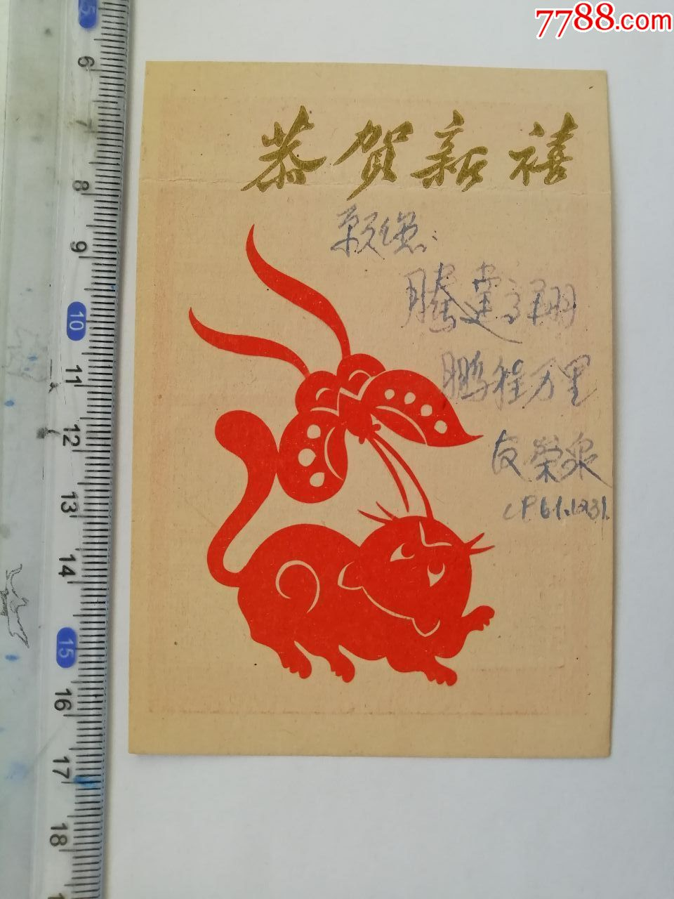 1962年恭�R新禧(au21305736)_