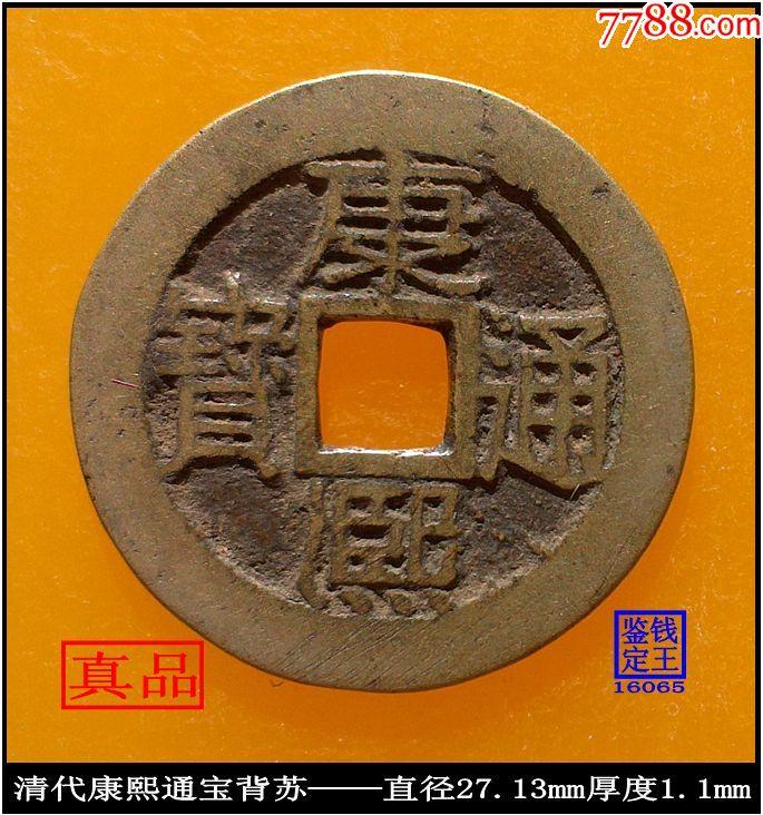 (16065)清代康熙通��背�K真品古�X��(zc21311105)_
