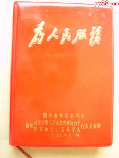 �槿嗣穹��站��b�P�本(美品。相��稀少)(au21314728)_