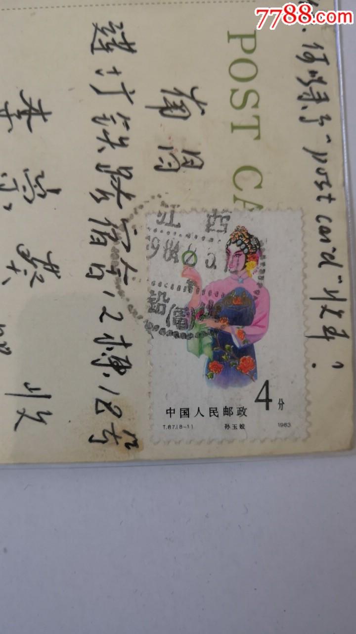 江西�U(�)山�c�晚期使用明信片(上拍找人)(au21314870)_
