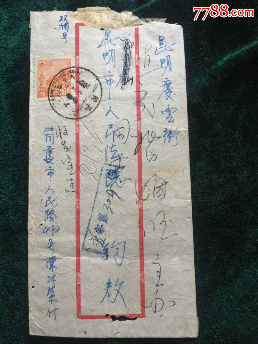 火車郵局……1953年5月23日個日…5月26日昆明......2400元郵資_價格49802元_第2張_