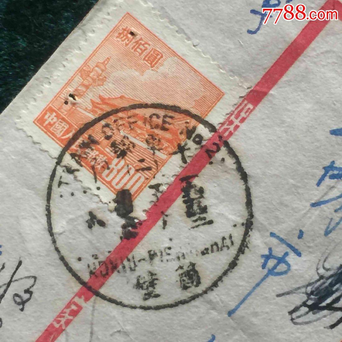 火車郵局……1953年5月23日個日…5月26日昆明......2400元郵資_價格49802元_第3張_