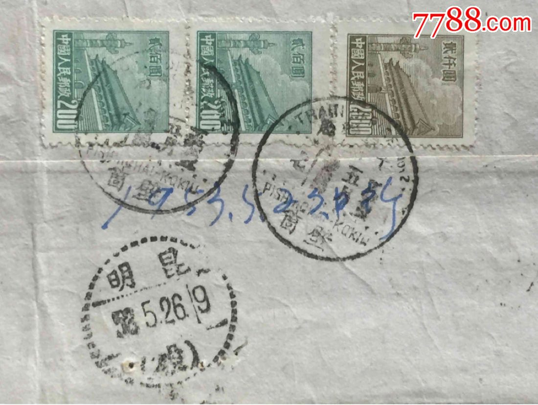 火車郵局……1953年5月23日個日…5月26日昆明......2400元郵資_價格49802元_第4張_