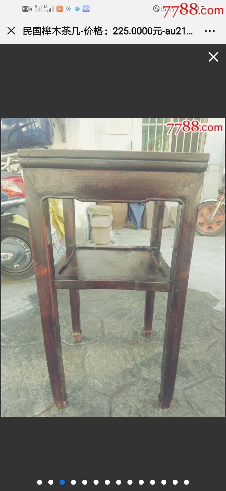 民國茶幾_價格180元_第4張_