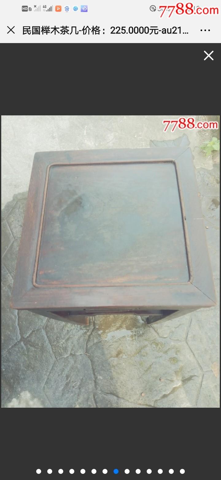民國茶幾_價格180元_第8張_