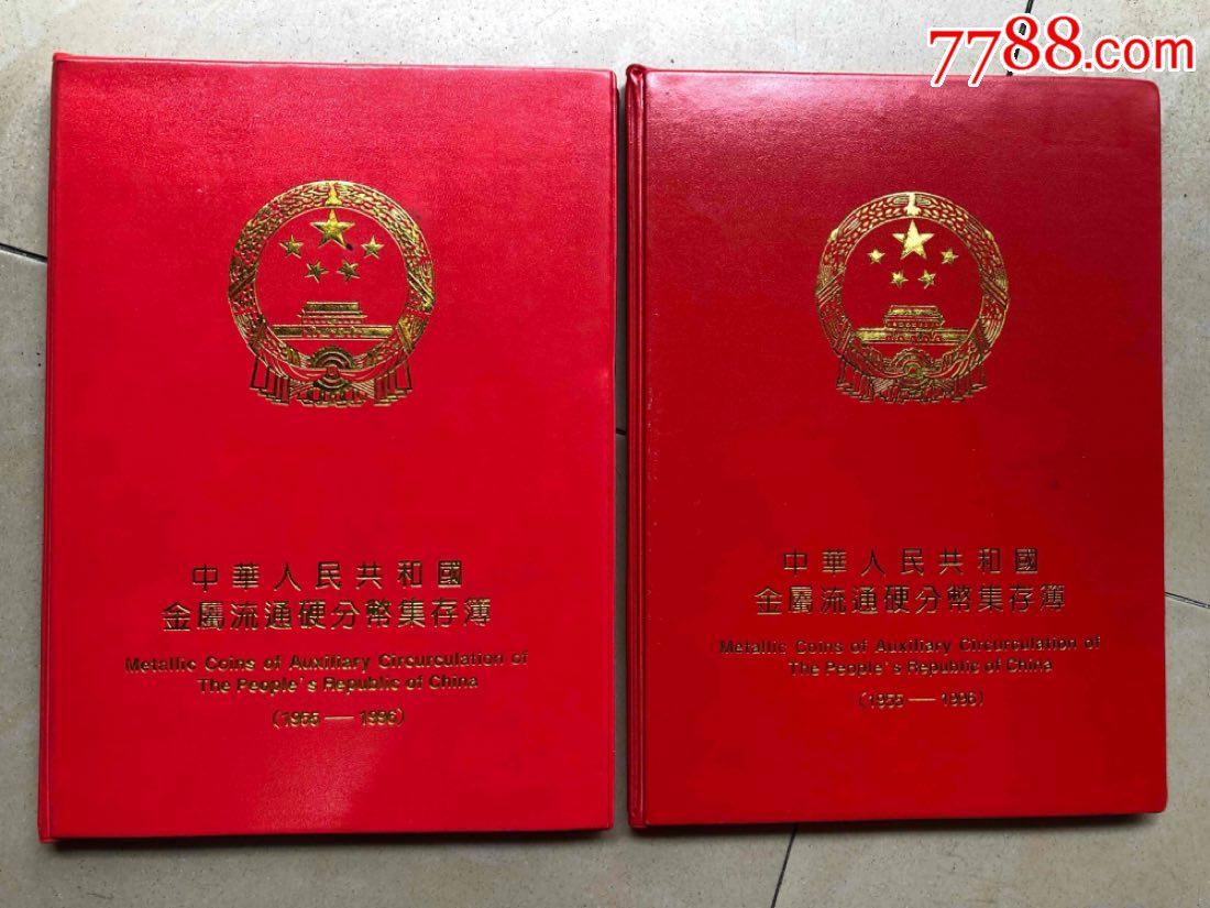 2本中�A人民共和��金�倭魍ㄓ卜�偶�存簿(1955-1996)一本68枚一本66枚(au21324276)_