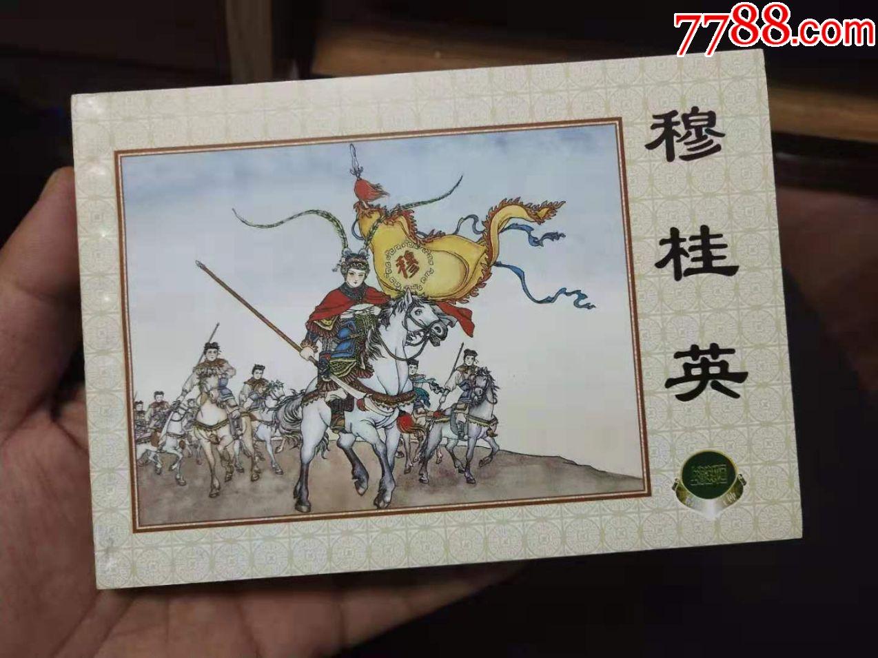 精品百�N《穆桂英》(au21324032)_