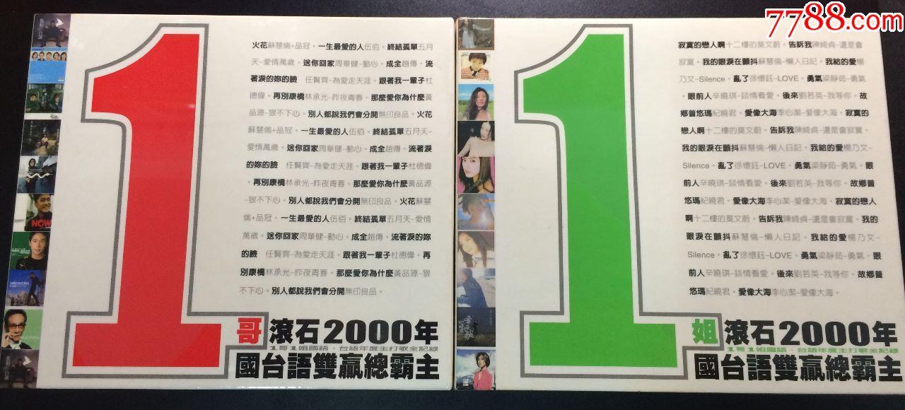 全新未拆封,�L石2000年���_�Z�p�A�霸主,精�x合�,�_�呈装�2CD(au21327358)_