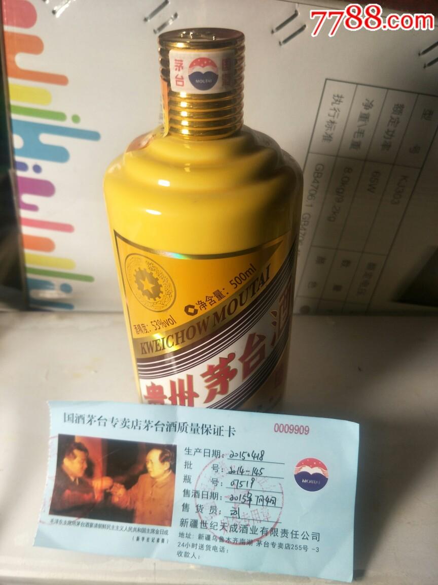 羊年茅�_一瓶保真一�f年裸瓶被放��子背�擞需Υ�(au21327473)_