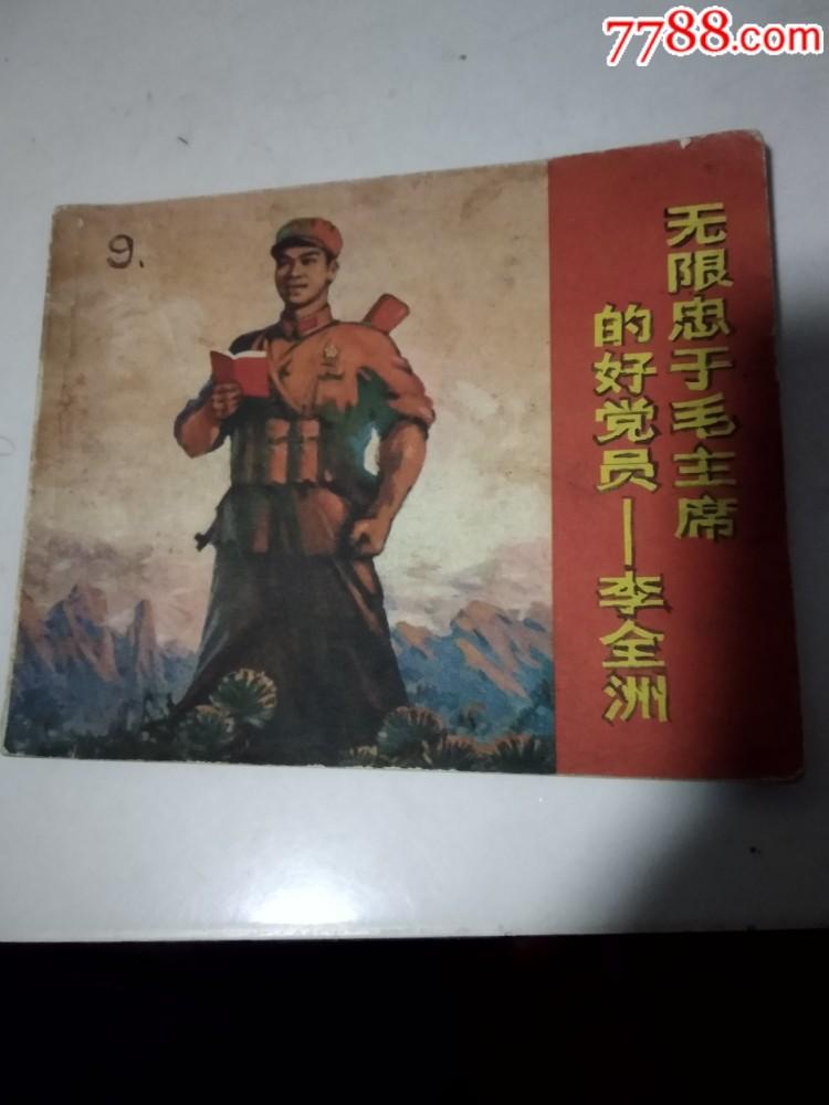 【�o限忠于毛主席】1970年一版一印(au21328317)_