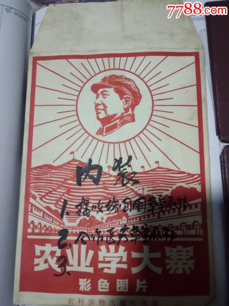 【�r�I�W大寨】彩色毛主席大�]封,大文革68年一版一印(au21328550)_
