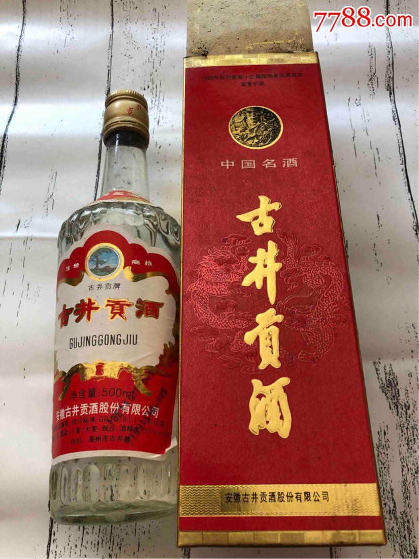 中��名酒古井�酒按�D�l�。(au21331186)_
