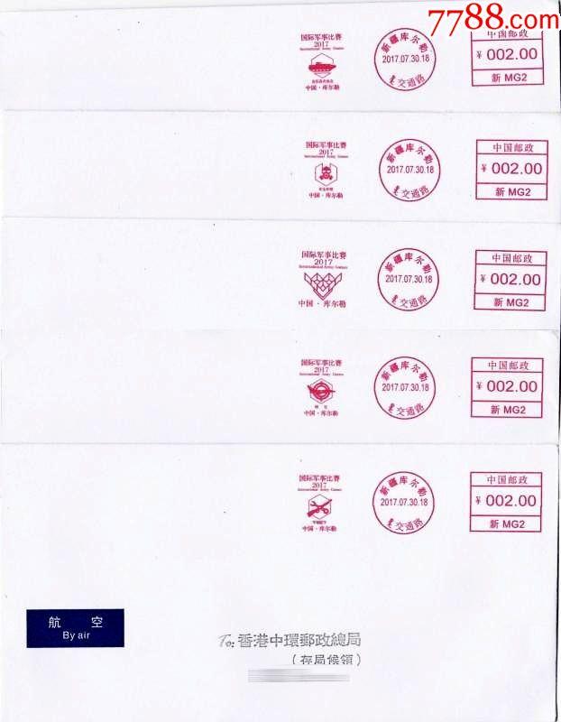 新疆���勒���H�事比��]�Y�C戳首日��寄香港五全��C/防毒面具/坦克(au21331630)_