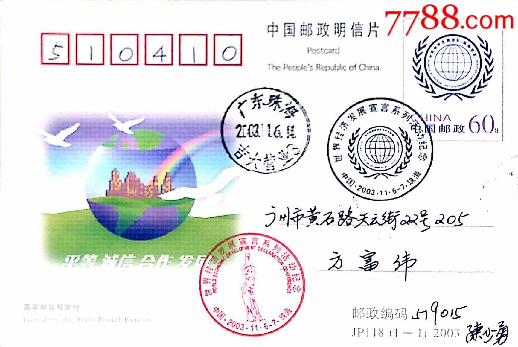 【1元起拍】JP118《2003世界经济发展宣言(珠海宣言)》原地首日实寄(au21331686)_