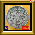 (618)中�A民��元年�V�|省造�E毫�y��(zc21336850)_7788收藏__收藏�峋�
