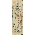 民��13年�V�|省�_平�h�h�L征收地丁色米的�陶��(au21337663)_7788收藏__收藏�峋�