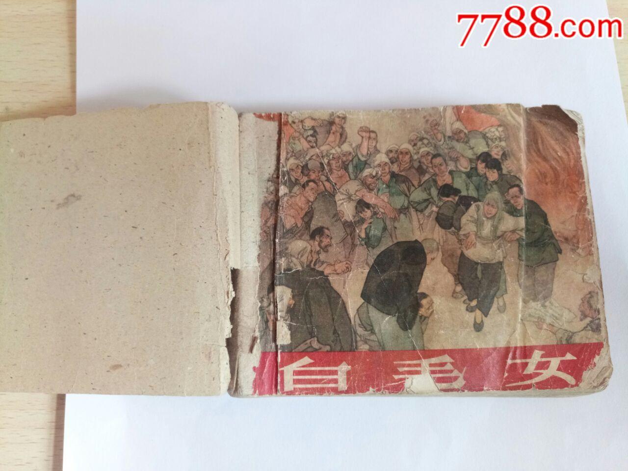 白毛女(au21339898)_