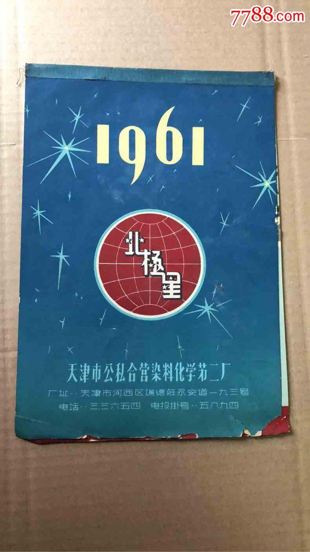 1961年天津公私合�I日�v一套(au21340167)_