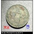 (16667)湖北省造光绪元宝贰角银币(zc21345159)_7788收藏__收藏热线
