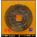 (16278)清代雍正通宝宽缘真品古钱币(zc21345180)_7788收藏__收藏热线