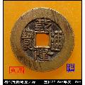 (16280)清代乾隆通宝大样真品古钱币(zc21345195)_7788收藏__收藏热线