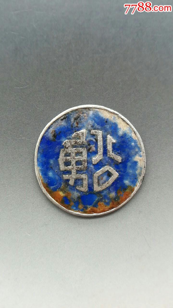 民��江西省鄱��h�所《公勇》�y章(au21347882)_
