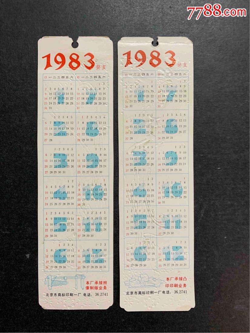 1983年敦煌�w天一��_�r格15元_第2��_