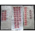 五十年代單據一組均貼印花稅票(包郵)(au21351283)_7788舊貨商城__七七八八商品交易平臺(7788.com)
