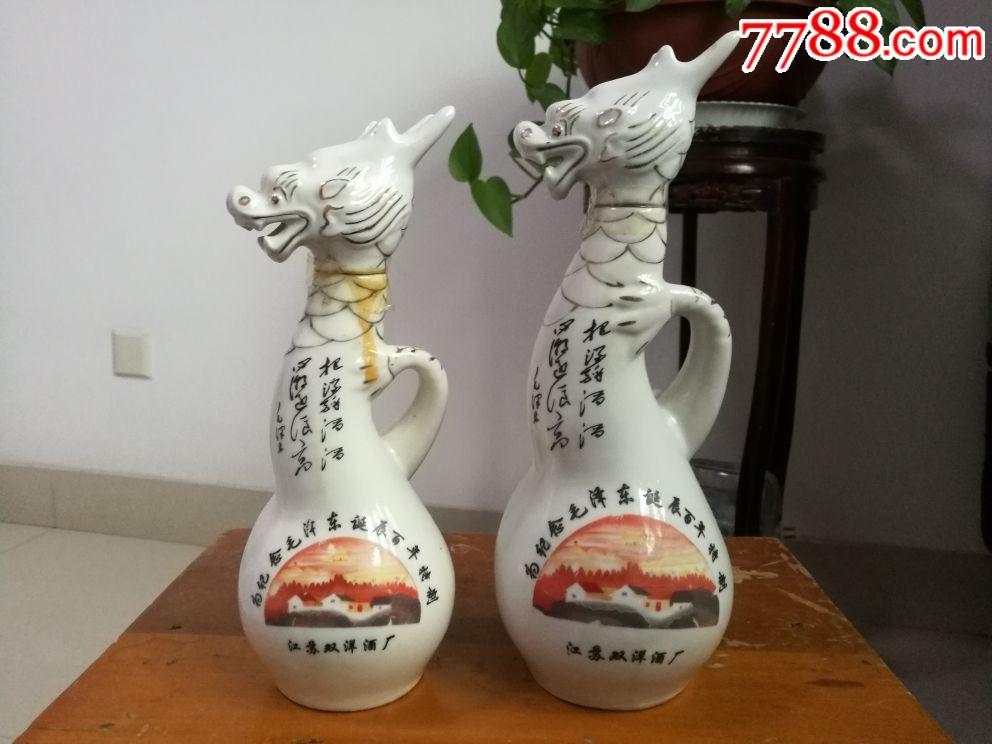 毛主席100周年纪念瓶一一1斤和半斤2个一套(au21351216)_