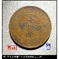 (16694)四川乙酉大清�~�攀�文宣�y勾���八���(zc21353097)_7788收藏__收藏�峋�