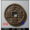 (16585)文殊菩�_花�X――直��26.3mm厚度1.55mm(zc21353127)_7788收藏__收藏�峋�