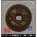 (11473)清代(公元1662年)康熙通���B足�版真品古�X��(zc21353134)_7788收藏__收藏�峋�