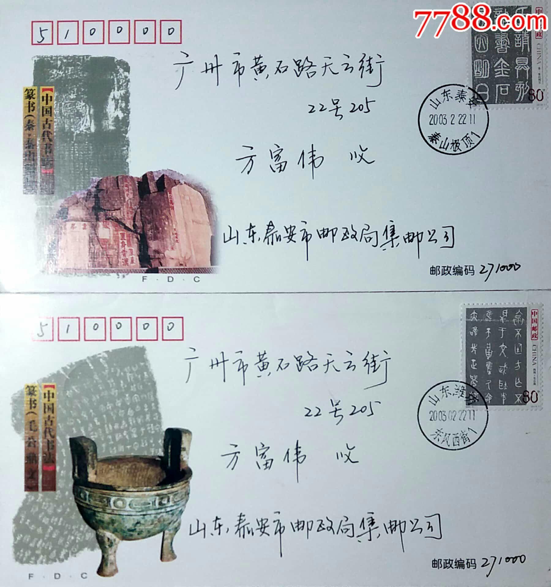 【1元起拍】2003-3《中��古代��法―篆��》山�|原地首日��寄(2枚全)(au21353933)_