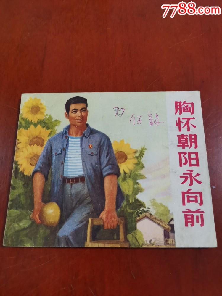 胸�殉��永向前(au21368334)_