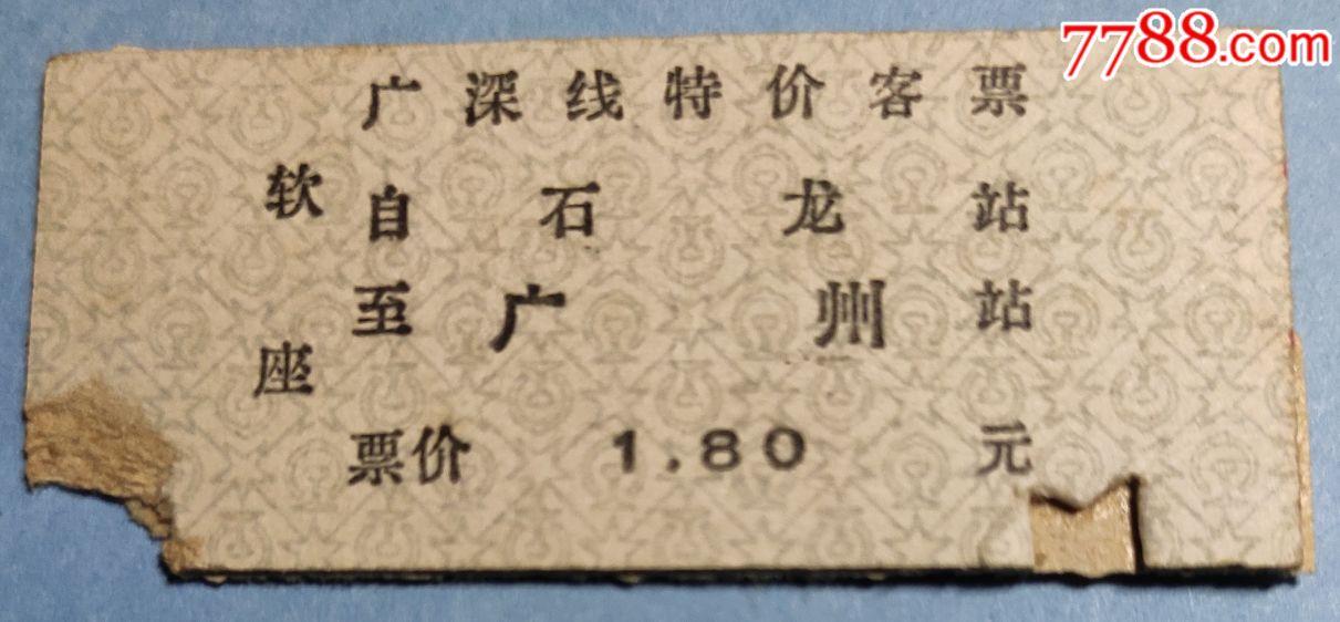 早期�V深�特�r客票(�座)(au21369318)_